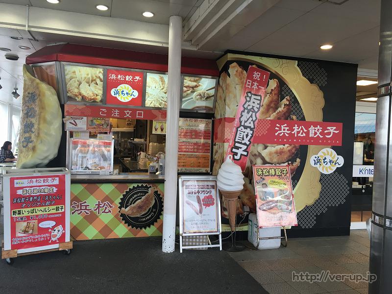 浜名湖SAの浜松餃子