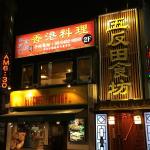 五反田食坊