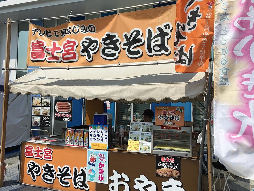 富士宮焼きそば売店