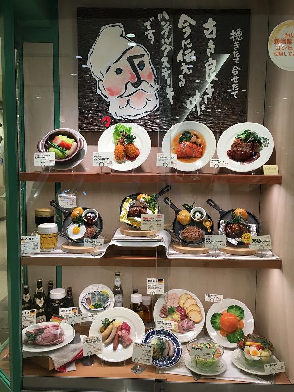 新宿高島屋のつばめグリルのメニュー