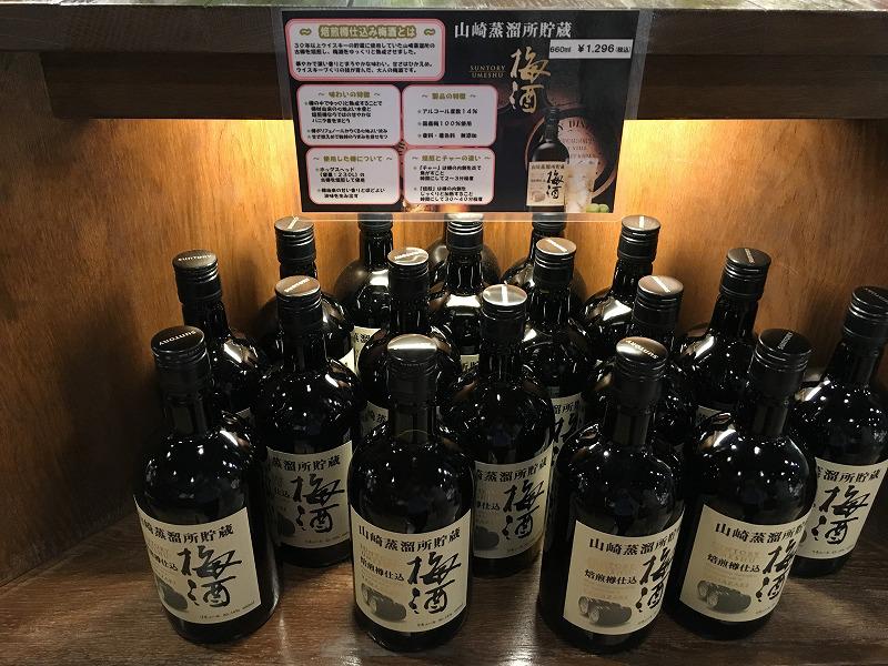 SUNTRY白州工場・お土産の梅酒