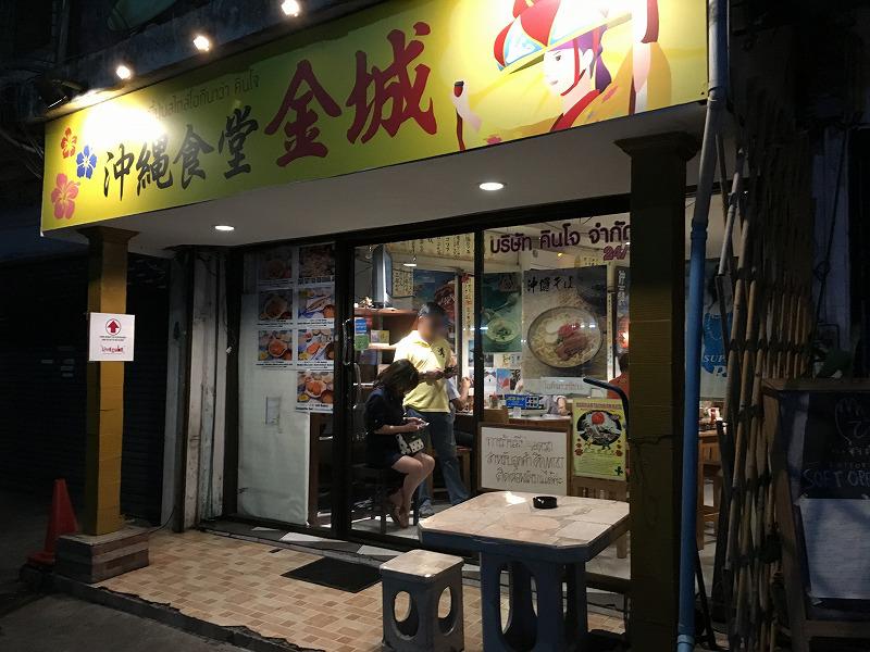 タイ バンコクの沖縄料理 金城の外観