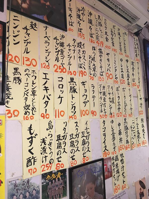 タイ バンコクの沖縄料理 金城のメニュー