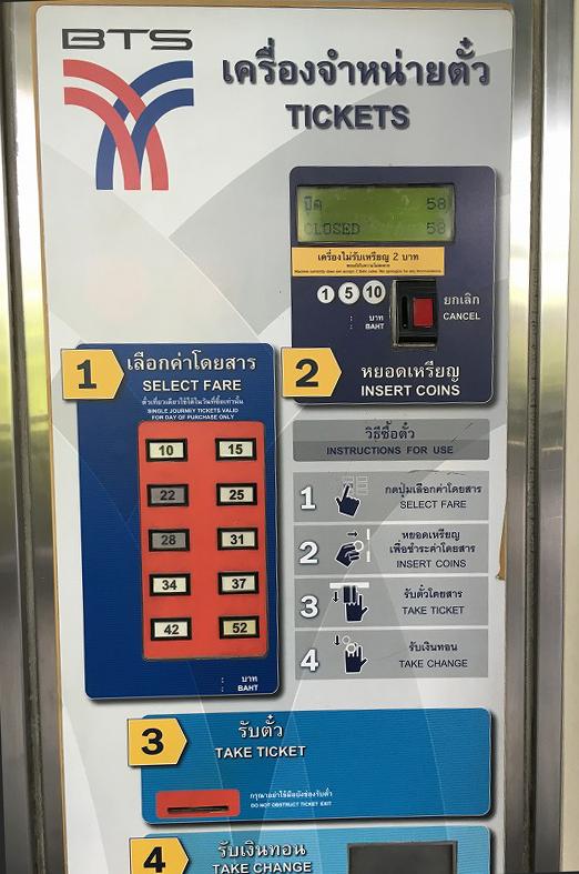 タイ バンコクの高架鉄道BTSの券売機