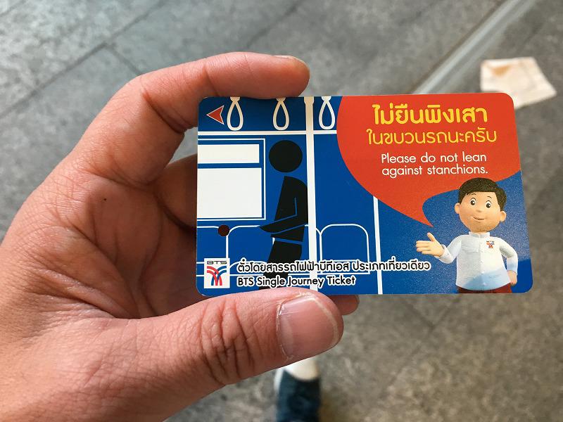 タイ バンコクの高架鉄道BTSのカード