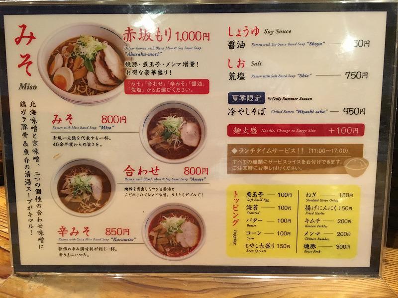 たまプラーザ「札幌らーめん赤坂一点張」麺メニュー