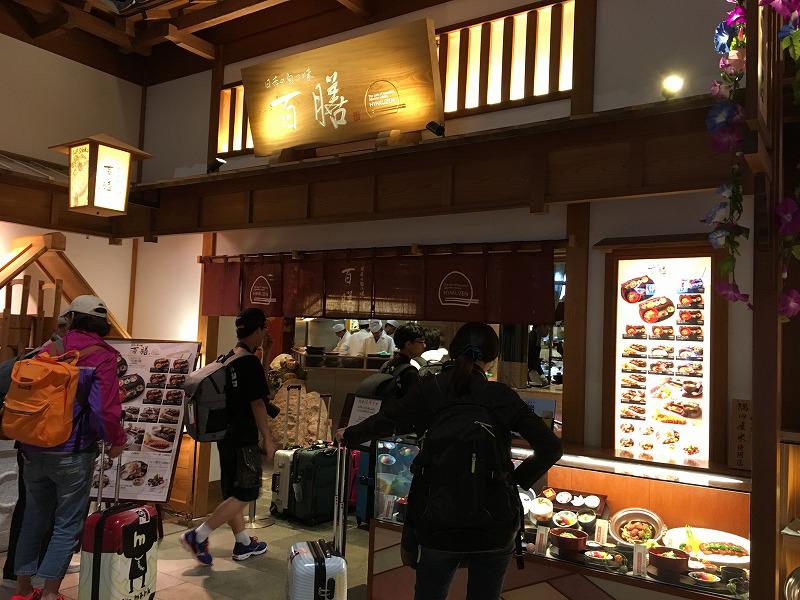 羽田空港 日本の旬の味 百膳