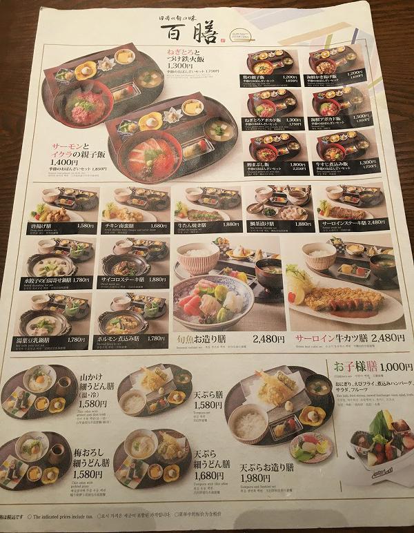 日本の旬の味 百膳のメニュー