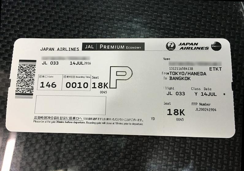JAL Premium Economyにアップグレード