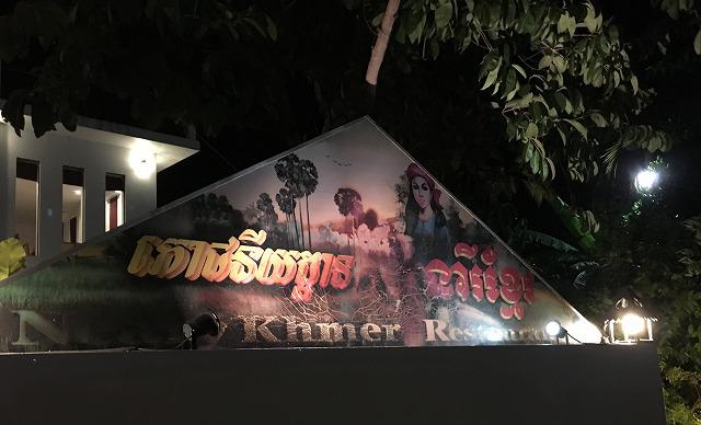 Khmer Restaurantの外装