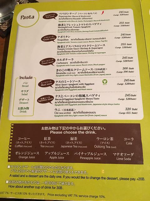 日本の洋食屋さんにありそうなパスタメニュー