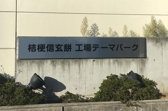 桔梗屋信玄餅 工場