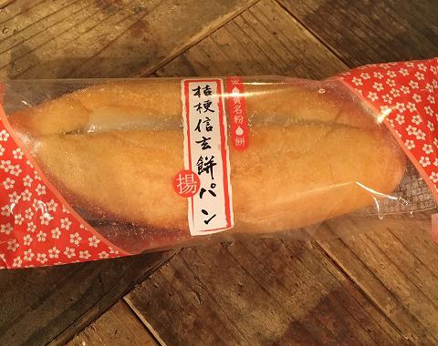 桔梗信玄餅揚パン