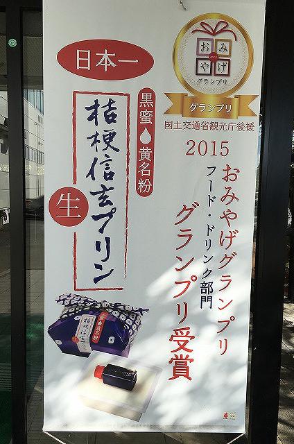 2015お土産グランプリ