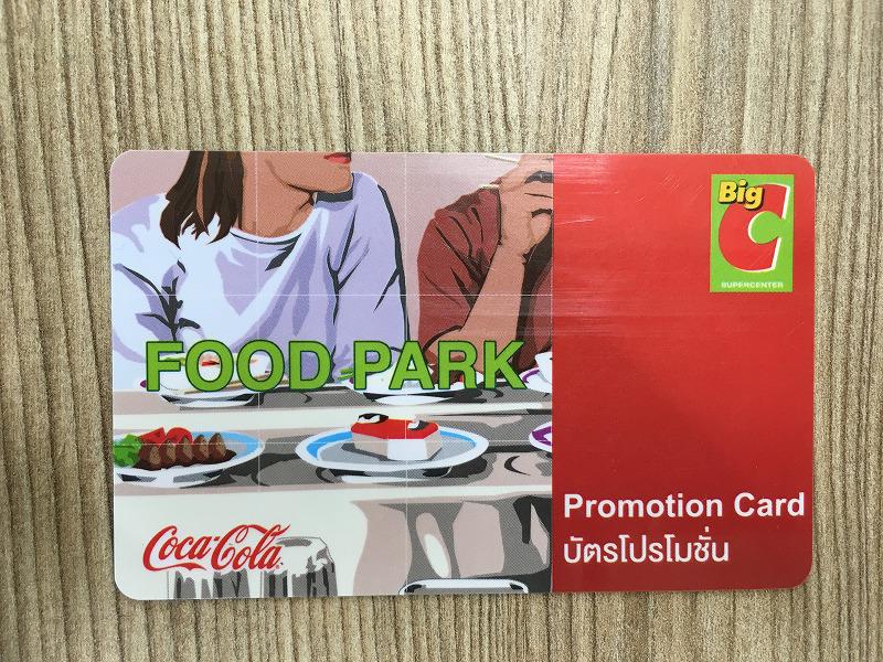 タイBigCのFOOD PARKカード