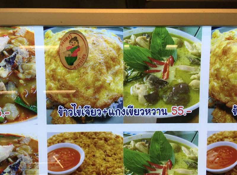 タイ バンコクのBigCのフードコート料理写真