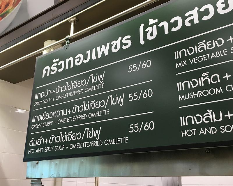 タイ バンコクのBigCのフードコートのメニュー看板」