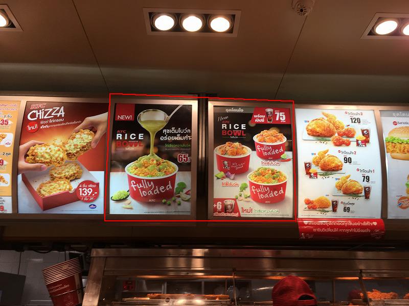 タイのKFC(ケンタッキー)メニューにRice Bowl