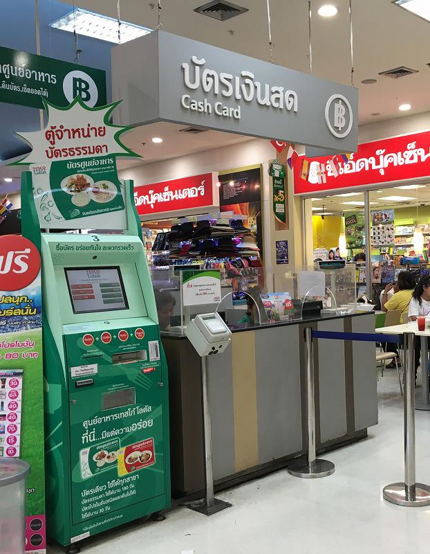 タイ バンコクのショッピングモールLotusのフードコート