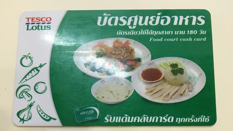 タイ バンコクのショッピングモールLotusのプリペイドカード