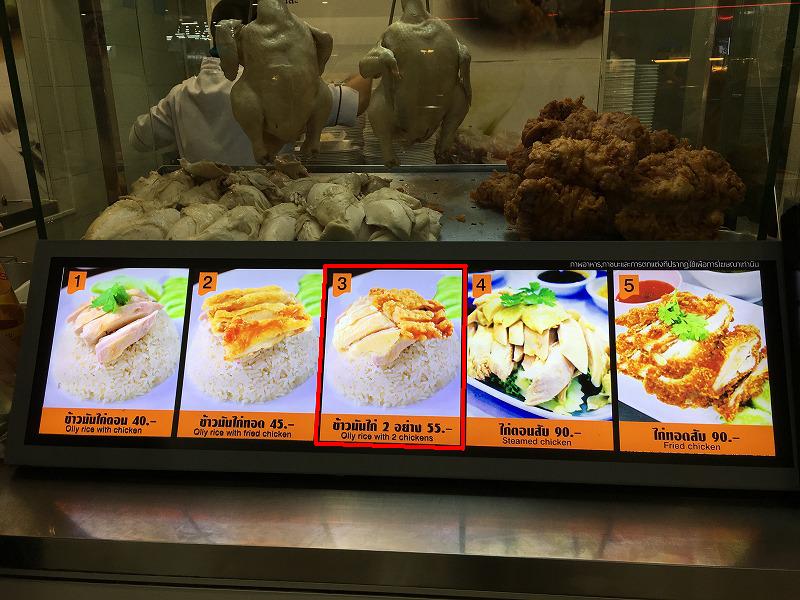 タイ バンコクのショッピングモールLotusのOily Rice with 2 chickensカオマンガイ
