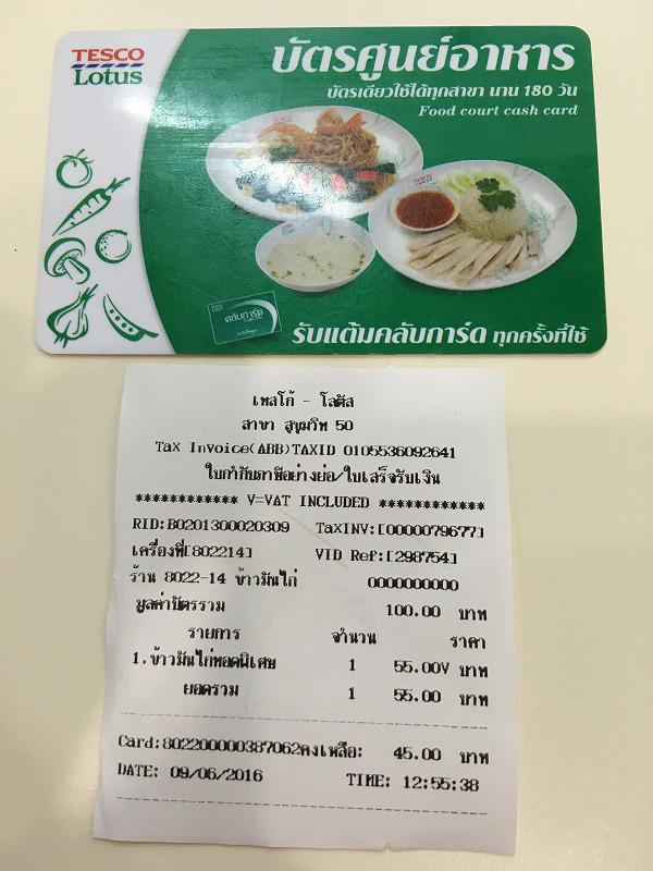 タイ バンコクのショッピングモール注文後にレシートとカードが戻される