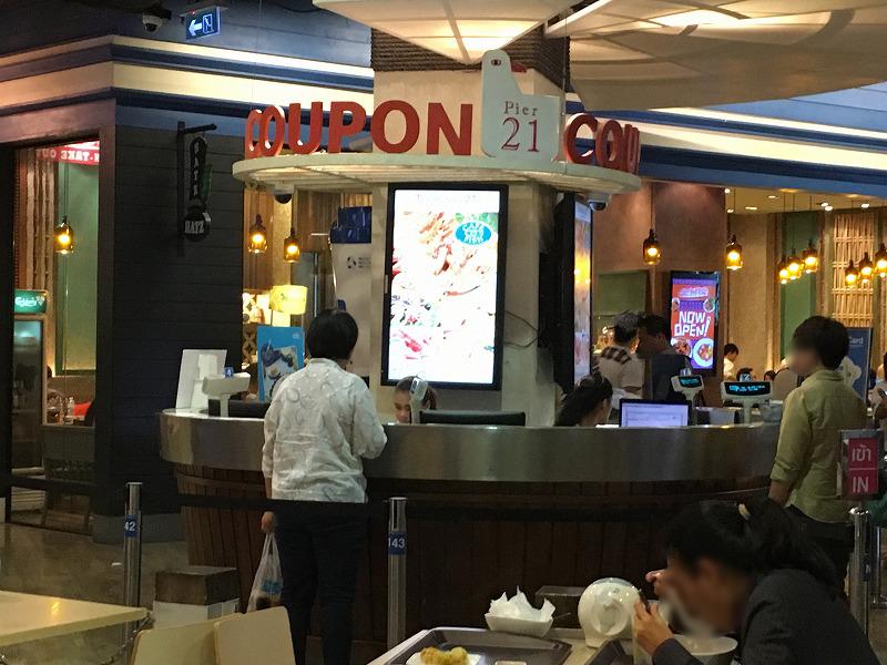 Terminal21のフードコートのCOUPONカウンターでチャージ