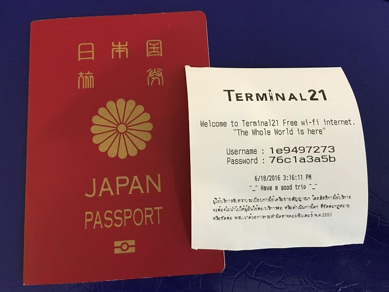 Terminal21のサービスカウンターでWi-Fiの申し込み