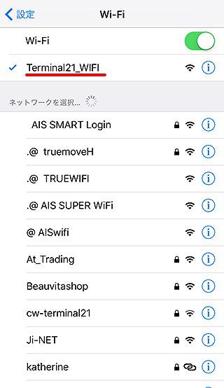 リストから「Terminal21_WIFI」を選択