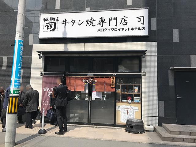 仙台の牛タン焼専門店 司