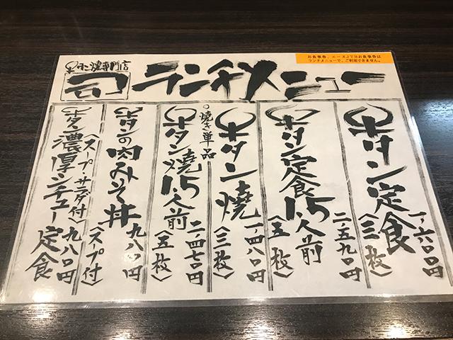 仙台の牛タン焼専門店 司のランチメニュー